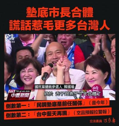 洪慈庸:「墊底市長」合體還公然說謊 惹毛更多台灣人