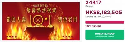 港網友集資登超嗆廣告祝強國70大壽 一天順利達標