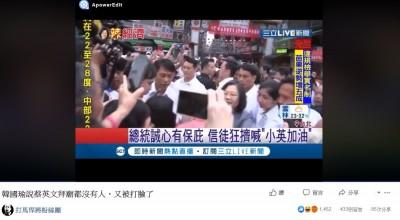 韓國瑜諷蔡英文拜廟都沒人 網秀「鐵證」打臉:又唬爛