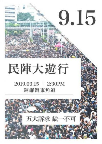 民陣915遊行遭拒 港網友仍號召12點英領、2點半銅鑼灣上街