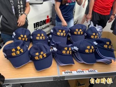 埔鹽順澤宮冠軍帽登記最後一天 4萬頂10月底才能發完