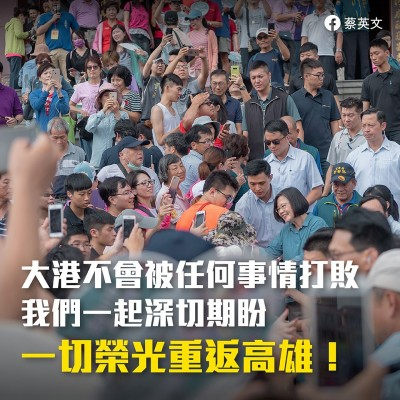 讓榮光重返!蔡英文訪高雄:大港不會被打敗