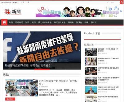 反送中》遭質疑造謠 香港親中媒體粉專兩度遭臉書封鎖