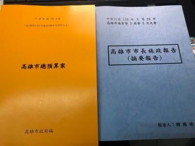 韓國瑜施政報告喊「四個一」 邱俊憲:可別又是韓口號