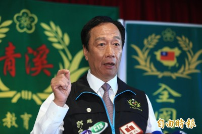 郭台銘決定不選總統  郭粉大喊改投小英、 絕不投韓國瑜!