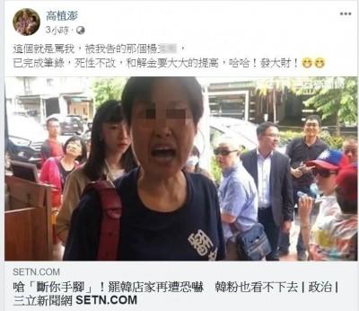 造謠陳菊貪污500億元 女韓粉求饒:台灣不能沒有您