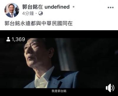 「政治鬧劇」太敏感?郭台銘退選 前後2影片告白