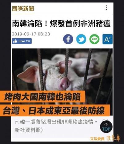 南韓爆非洲豬瘟 洪慈庸:守護台灣本土產業才是守住台灣