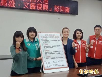 願榮光回大港 3黨同批「韓國瑜為首的文化浩劫」