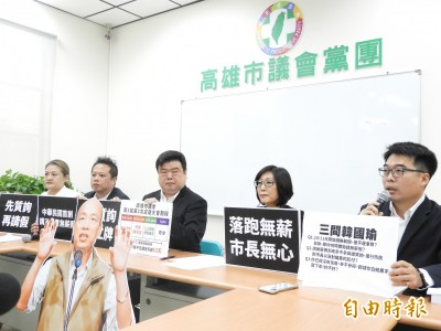 民進黨一早爆料:韓國瑜將請3個月無薪假拚選舉