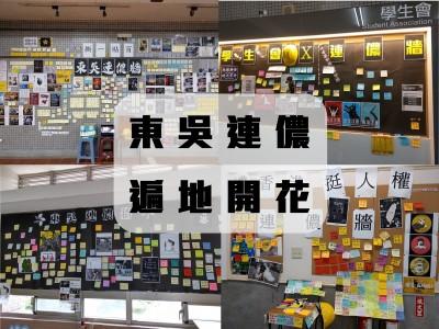 東吳連儂牆撐香港 疑遭6同學破壞