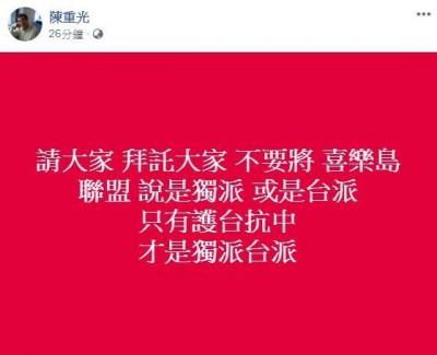 「別說喜樂島獨派、台派」 台獨聯盟主席:護台抗中才是