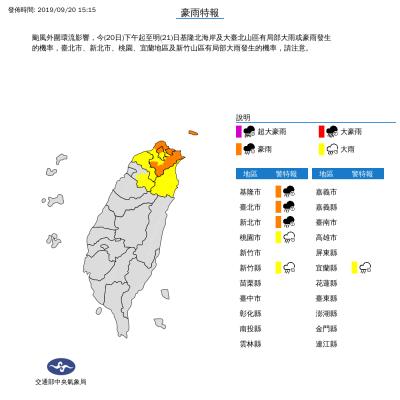 下班注意!颱風外圍環流影響 6縣市發布豪、大雨特報