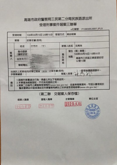 貼出告韓粉第5波三聯單  嗆韓女里長曝罷韓5原因