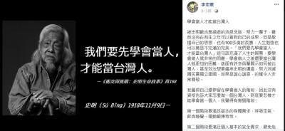 「學會當人才能當台灣人」 學者李忠憲PO文悼念史明