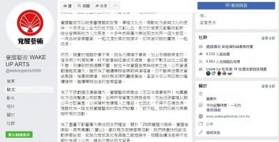 曾是嘉義榮耀! 覺醒音樂祭廠商覺醒藝術聲請破產