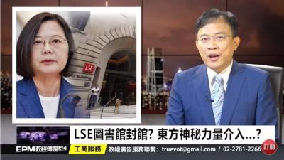 彭文正疑LSE遭外力介入閉館 網友打臉:看不懂英文?