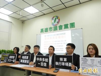韓國瑜錢照借、地賣更多 民進黨批發大財破功