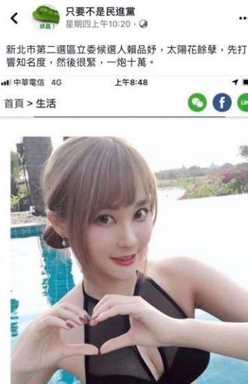 網傳一炮10萬泳裝照 賴品妤:韓粉水準就是路邊色狼發情?