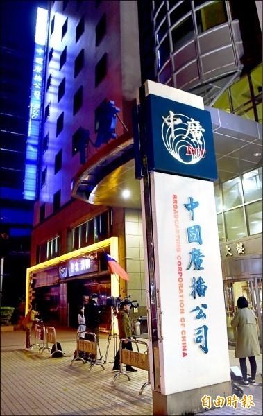 黨產會認定中廣為國民黨附隨組織 追徵77.3億元