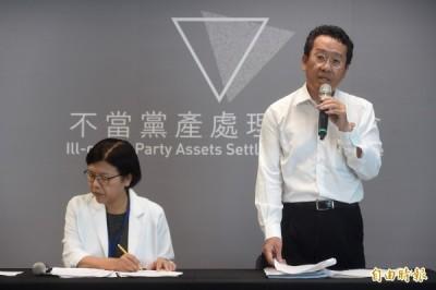 黨產會決議:中廣公司為國民黨附隨組織