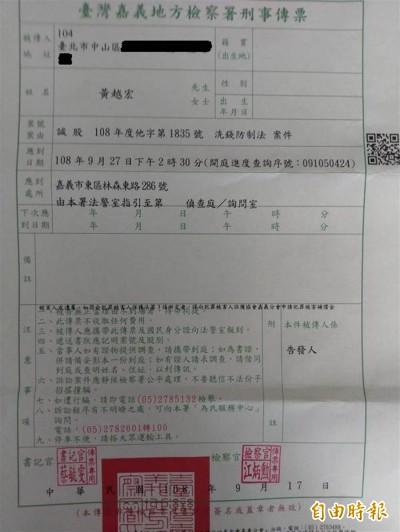 陳明文300萬案 林國慶、黃越宏質疑涉洗錢