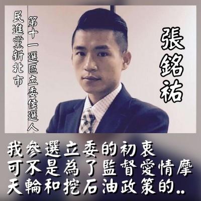 暗諷韓國瑜 他選立委初衷:不是為監督摩天輪、挖石油