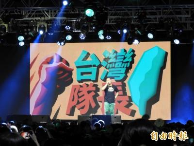「台灣派對」黨慶活動明登場 董事長樂團、大支擔任壓軸