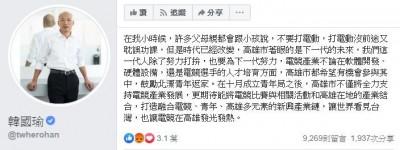 韓國瑜「小時候不准打電動」網紅列5大時間點狠打臉