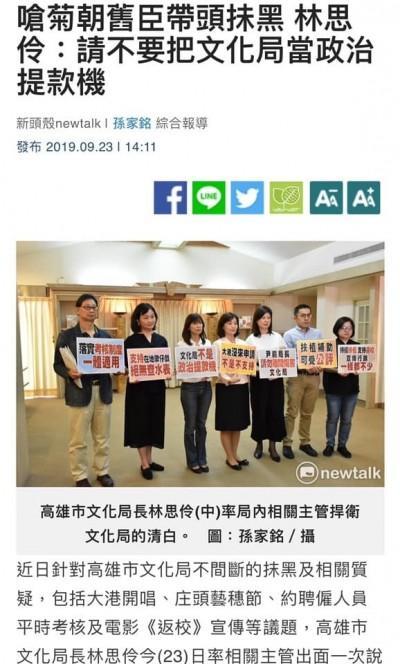 高市文化局長推「事務官」壯聲勢 陳瓊華:公務機關的白色恐怖