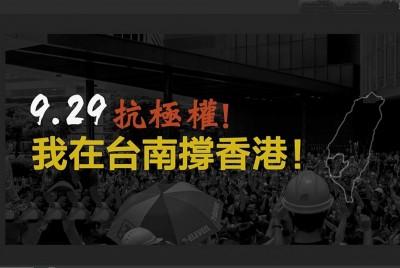 929台南撐香港遊行! 黃偉哲︰以行動支持香港爭民主