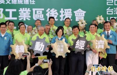 中部工業區後援會成立 蔡英文:台灣要成為亞洲離岸風電中心