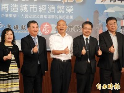 高雄市推房貸最長40年 韓國瑜射「金融三箭」