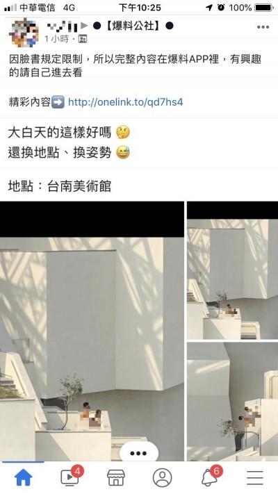 南美館平台疑出現活春宮 網友諷:行動藝術