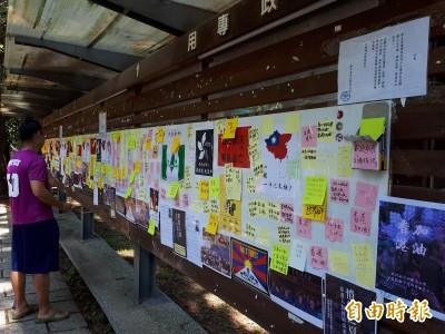 清大連儂牆海報遭撕毀 學生用便利貼貼滿牆聲援!