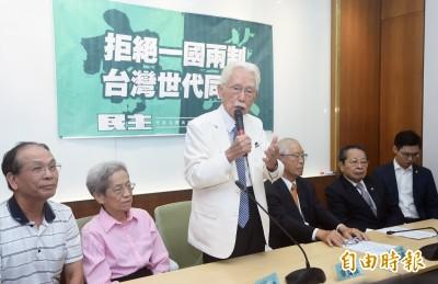 獨派、本土政黨挺蔡 下月成立「守民主護台灣大聯盟」