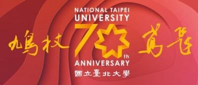 巧合還是故意?與中國同度70週年慶 台北大學臉書被灌爆