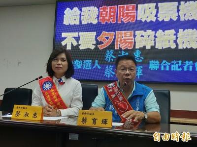 傳吳敦義列不分區首位 藍營立委參選人擬串聯抗議