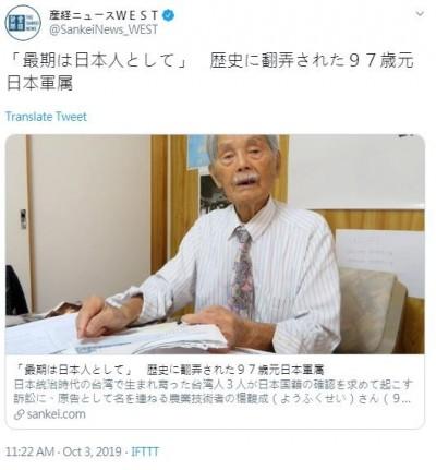 「恢復日籍」訴訟首例! 3日治出生台灣人提告日本政府