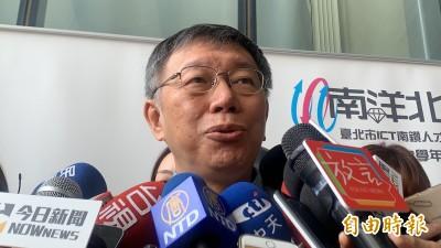拒為「為非作歹」道歉 柯文哲酸:韓流竄起就因陳菊執政失敗