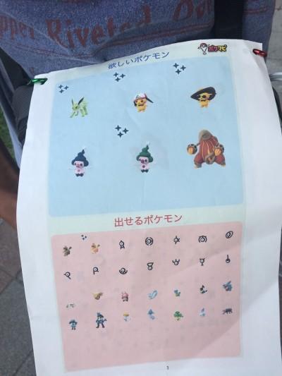 日本寶可夢迷超用心!這一招讓各國寶友都心服