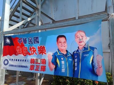 韓國瑜競選布條遭破壞 國民黨:惡意行為、報警揪人