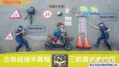 電動自行車新制上路 新北警5天就取締580件