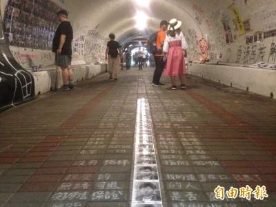 中山大學連儂隧道明清除 學生號召「榮光那頭再見」