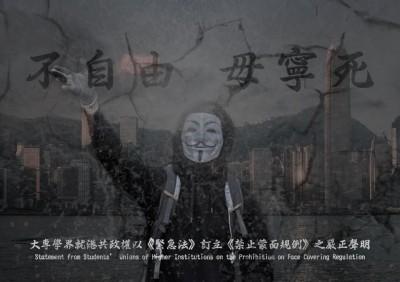 香港人反抗》「警察社會」來了!12大專學生會:誓死抗爭