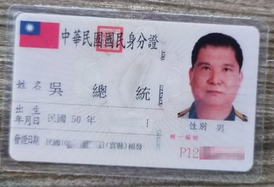 獨家》不管蔡英文或韓國瑜 看到他都要稱「吳總統」