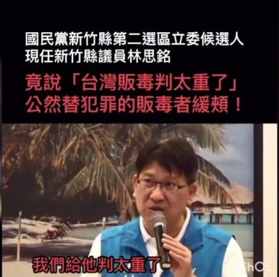 藍營立委參選人稱「販毒判太重」 網友怒轟:公三小?