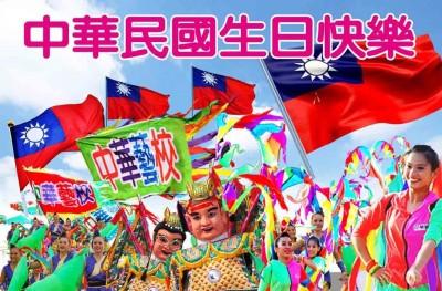 慶祝108年雙十國慶 中華藝校創意自製大型海報