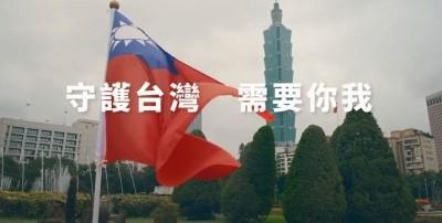 中華民國不分你我! 蔡英文競辦國慶30秒影片曝光
