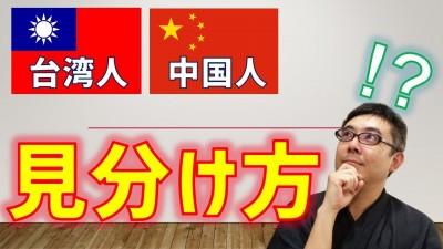 19招分辨台灣人、中國人 日本YouTuber影片藏亮點!